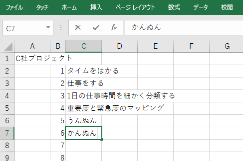 ExcelのF2キー操作